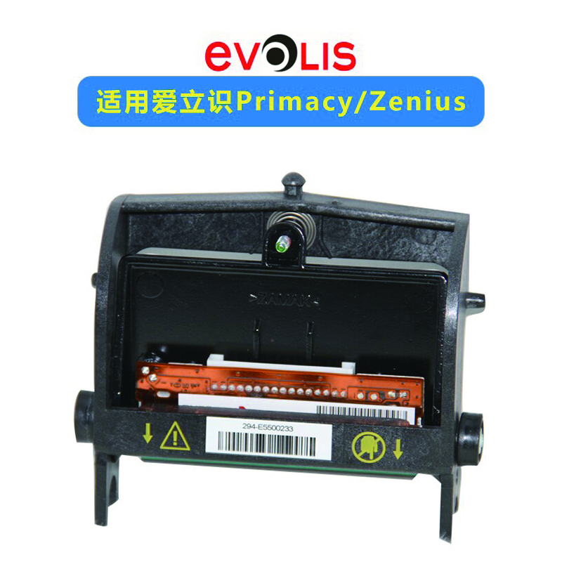 Evolis primacy-zenius打印头