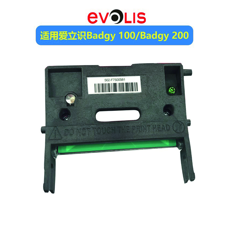 Evolis Badgy100-Badgy200打印头